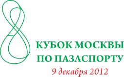 8th Open Moscow Puzzle Cup 2012